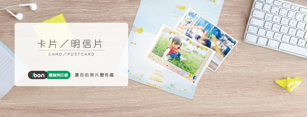 卡片/明信片