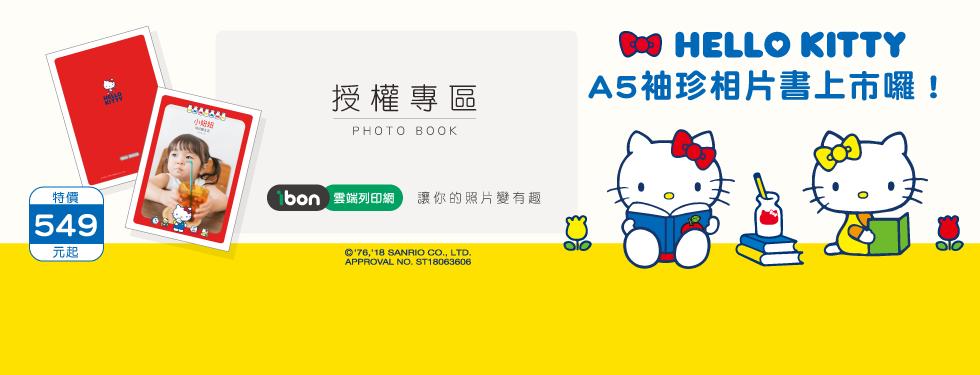 Hello Kitty A5袖珍平裝書