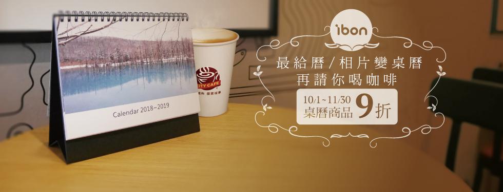 ibon最給曆 請你喝咖啡