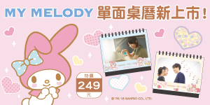 Melody桌曆