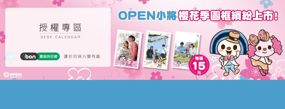 OPEN小將櫻花季相片圖框
