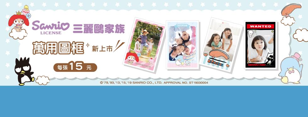 三麗鷗兒童節明信片