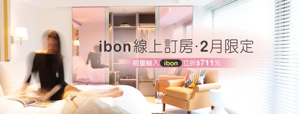 ibon線上訂房.2月限定