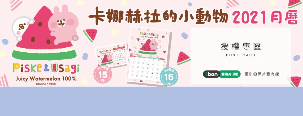 卡娜小動物2021月曆