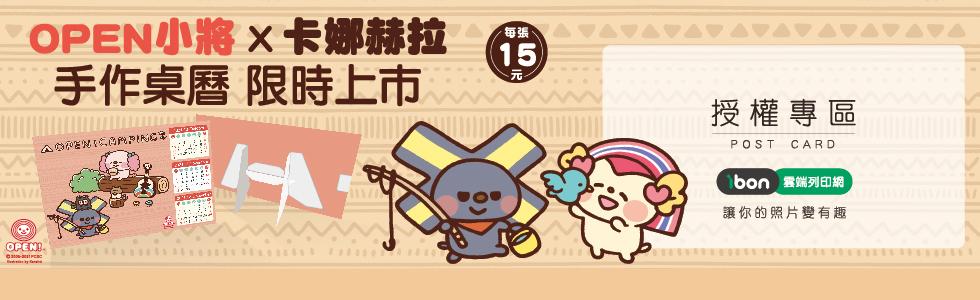 OPEN日曆