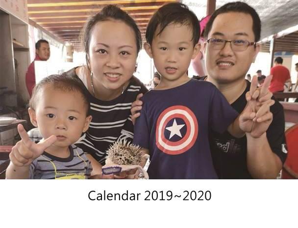 2019許家桌曆